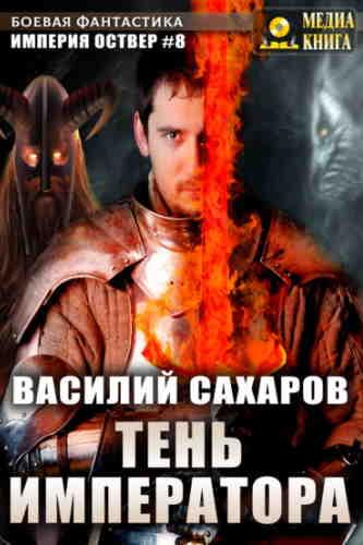 Василий Сахаров. Тень императора