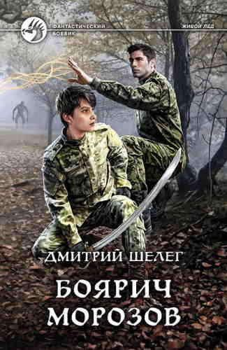 Дмитрий Шелег. Живой лёд 3. Боярич Морозов