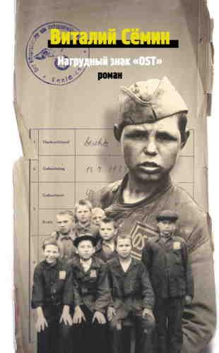 Виталий Сёмин. Нагрудный знак «OST»