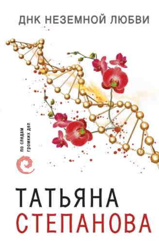Татьяна Степанова. ДНК неземной любви