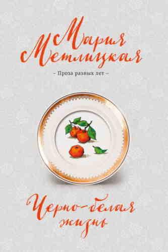 Мария Метлицкая. Черно-белая жизнь