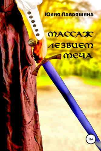 Юлия Лавряшина. Массаж лезвием меча