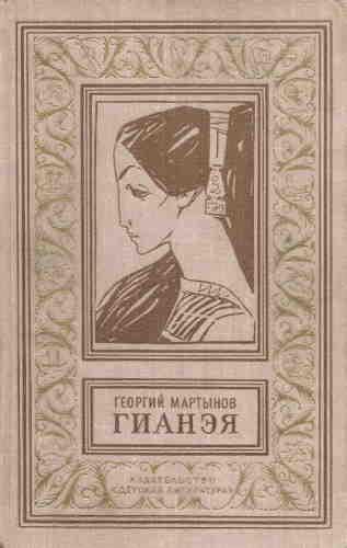 Георгий Мартынов. Гианэя