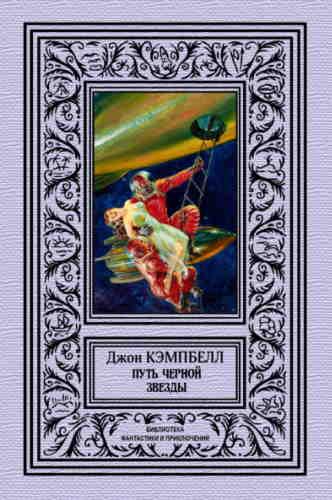 Джон У. Кэмпбелл. Путь черной звезды