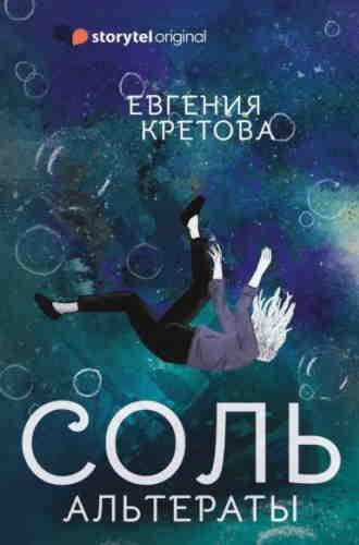 Евгения Кретова. Альтераты. Соль