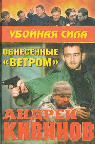 Андрей Кивинов. Обнесенные «ветром»