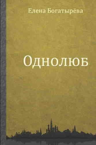 Елена Богатырева. Однолюб