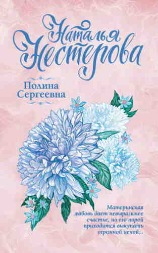 Наталья Нестерова. Полина Сергеевна