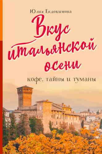 Юлия Евдокимова. Вкус итальянской осени. Кофе, тайны и туманы