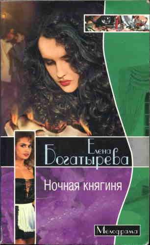 Елена Богатырева. Ночная княгиня