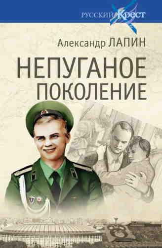 Александр Лапин. Русский крест 2. Непуганое поколение