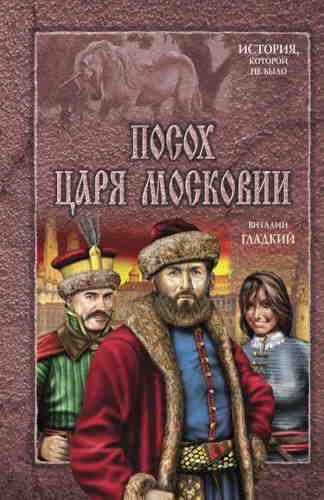 Виталий Гладкий. Посох царя Московии