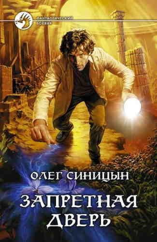 Олег Синицын. Запретная дверь