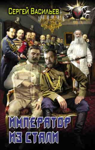 Сергей Васильев. Император из стали: Император и Сталин. Император из стали