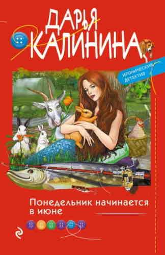 Дарья Калинина. Понедельник начинается в июне