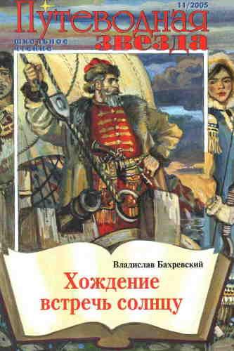 Владислав Бахревский. Хождение встречь солнцу