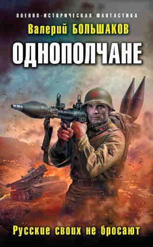 Валерий Большаков. Однополчане 2. Русские своих не бросают