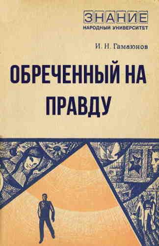 Игорь Гамаюнов. Обреченный на правду