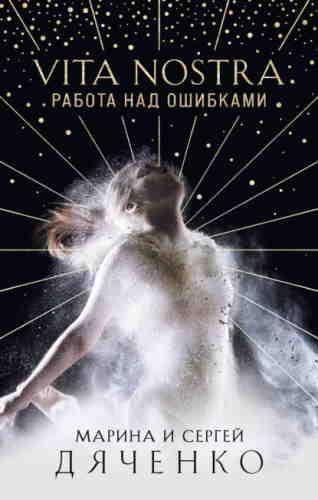Марина и Сергей Дяченко. Метаморфозы 2. Работа над ошибками