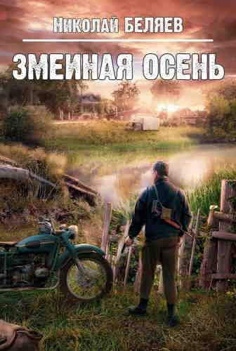 Николай Беляев. Серебряная осень 2. Змеиная осень
