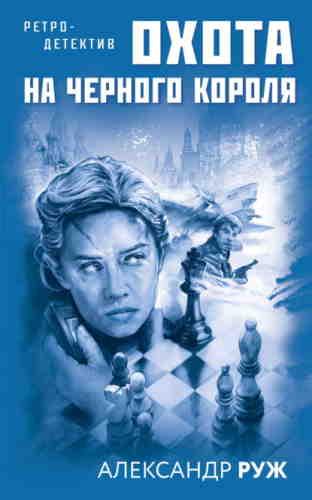 Александр Руж. Охота на черного короля