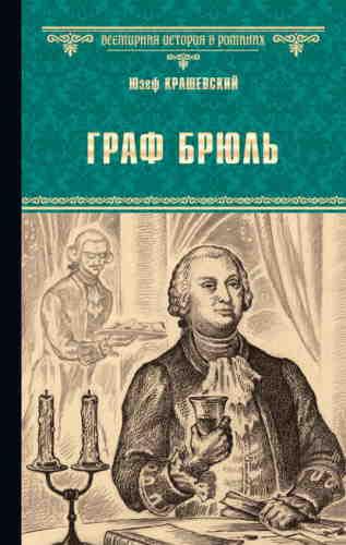Юзеф Игнаций Крашевский. Саксонская трилогия 2. Граф Брюль