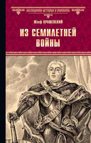Юзеф Игнаций Крашевский. Саксонская трилогия 3. Из времён семилетней войны