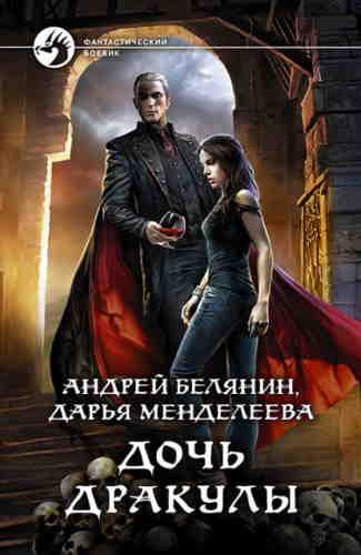 Андрей Белянин, Дарья Менделеева. Дочь Дракулы