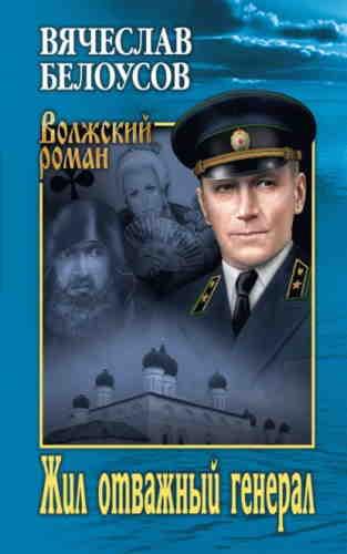 Вячеслав Белоусов. Жил отважный генерал