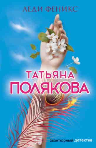 Татьяна Полякова. Леди Феникс