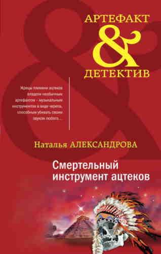 Наталья Александрова. Смертельный инструмент ацтеков