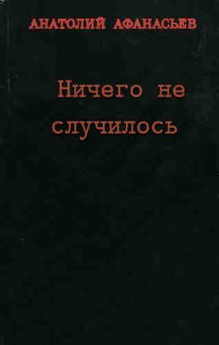 Анатолий Афанасьев. Ничего не случилось