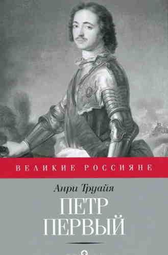 Анри Труайя. Пётр Великий