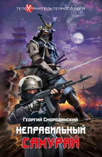 Георгий Смородинский. Неправильный самурай