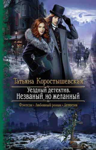 Татьяна Коростышевская. Уездный детектив 2. Незваный, но желанный