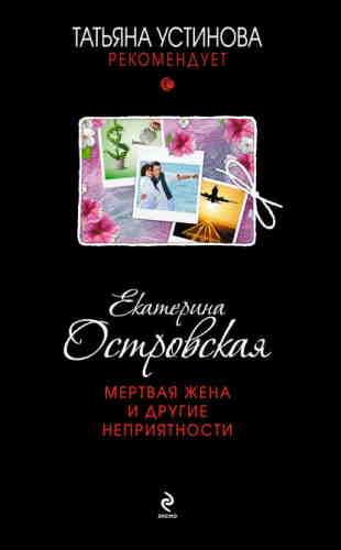 Екатерина Островская. Мертвая жена и другие неприятности