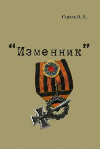 Владимир Герлах. Изменник
