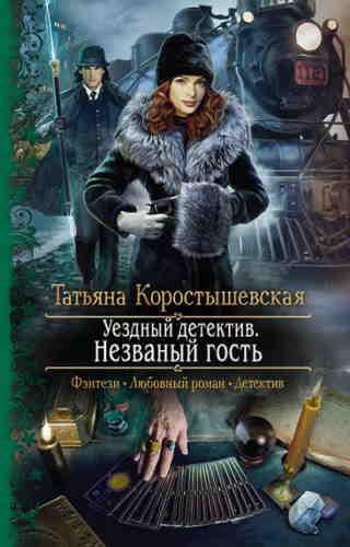 Татьяна Коростышевская. Уездный детектив. Незваный гость