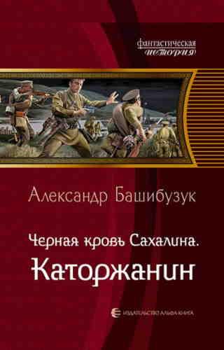 Александр Башибузук. Чёрная кровь Сахалина 1. Каторжанин