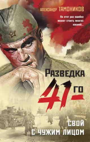 Александр Тамоников. Свой с чужим лицом
