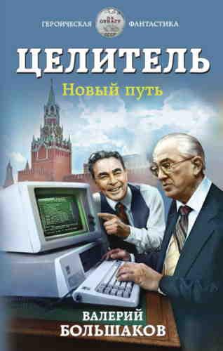 Валерий Большаков. Целитель. Новый путь