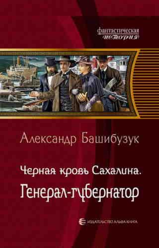 Александр Башибузук. Чёрная кровь Сахалина 2. Генерал-губернатор