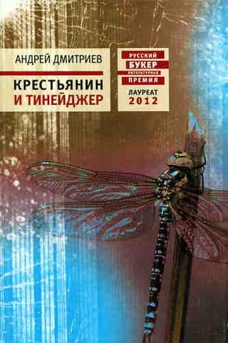 Андрей Дмитриев. Крестьянин и тинейджер