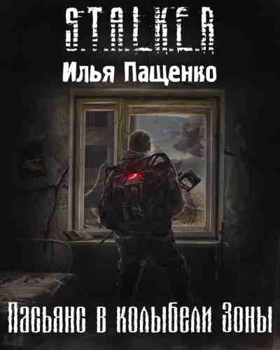 Илья Пащенко. Пасьянс в колыбели Зоны (Серия S.T.A.L.K.E.R.)