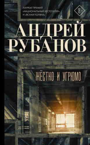 Андрей Рубанов. Жёстко и угрюмо
