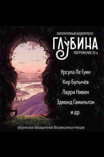 Литературный аудиопроект «Глубина». Выпуск 33