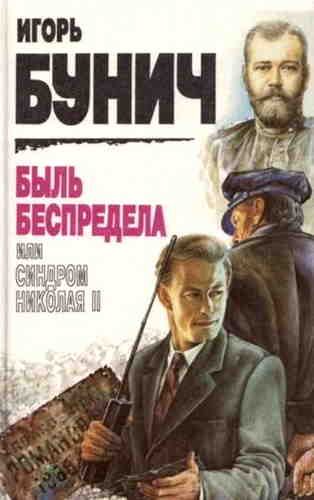 Игорь Бунич. Быль беспредела, или Синдром Николая II