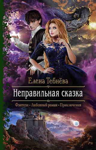 Елена Тебнёва. Неправильная сказка