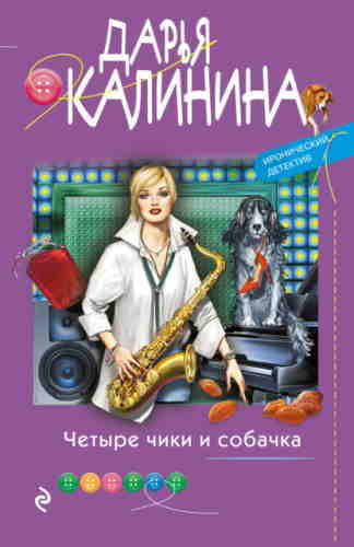 Дарья Калинина. Четыре чики и собачка