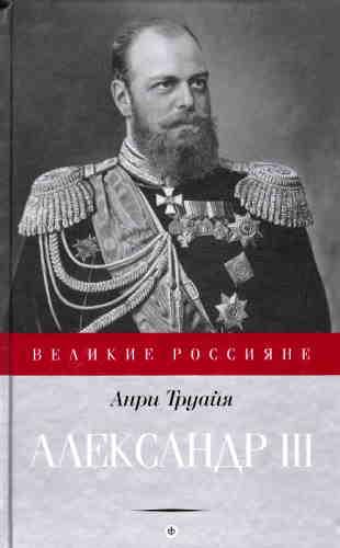 Анри Труайя. Александр III
